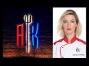 Катерина Черных из шоу АДСКАЯ КУХНЯ 1 выпуск 20.09.2017