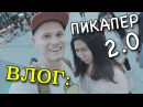 ВЛОГ ПИКАПЕР ВЬЕТНАМКИ ГОВОРЯТ ПО-РУССКИ Mitushka