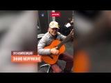 Старик с гитарой исполнил хит Эннио Морриконе