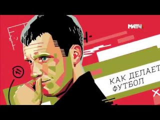Фильм о Викторе Гончаренко. «Игра разума. Как делается футбол»