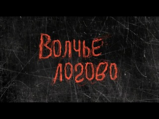 Обзор фильма Волчье логово 2015