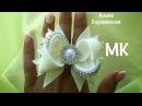 Бантики 7см из репса лент МК Канзаши Алена Хорошилова tutorial ribbon bow kanzashi pap diy малень