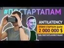 Инвестиции в стартап на 2 миллиона $ Виртуальная реальность от Antilatency