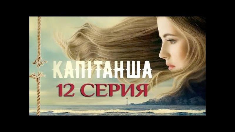 Капитанша 12 серия (2017) Русская мелодрама 2017 новинка @ Русский Роман