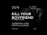 16 ТОНН, 2306 KILL YOUR BOYFRIEND (IT), SUPERNOVA 1006, ГРУППА ХМУРЫЙ