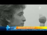 Боб Дилан удостоился Нобелевской премии в области литературы