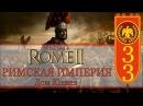 Total War: ROME 2 - Римская Империя №33 - Приключения в Египте