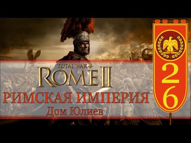 Total War: ROME 2 - Римская Империя №26 - Гибель Намнетов