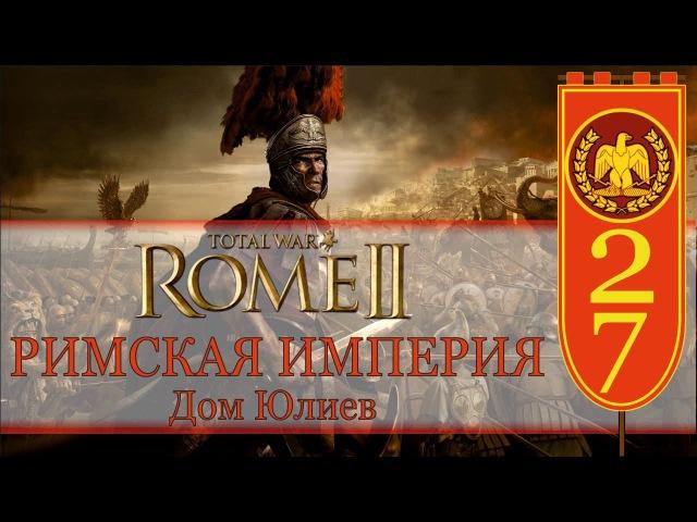 Total War: ROME 2 - Римская Империя №27 - Гибель Арвернов