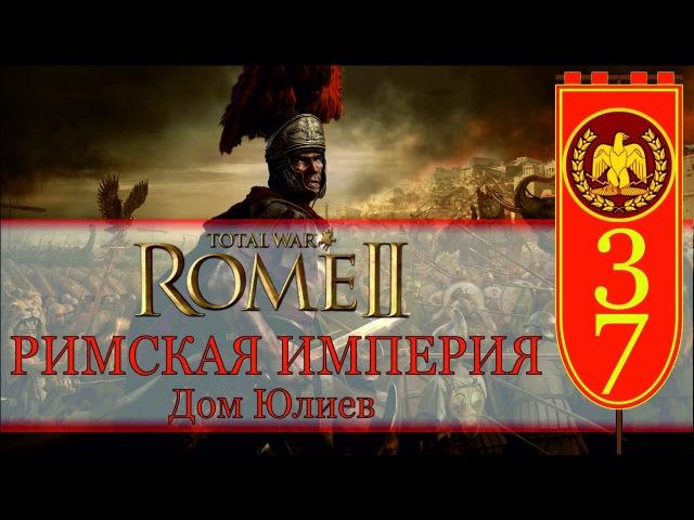 Total War: ROME 2 - Римская Империя №37 - Гибель Эстов и Царских Скифов