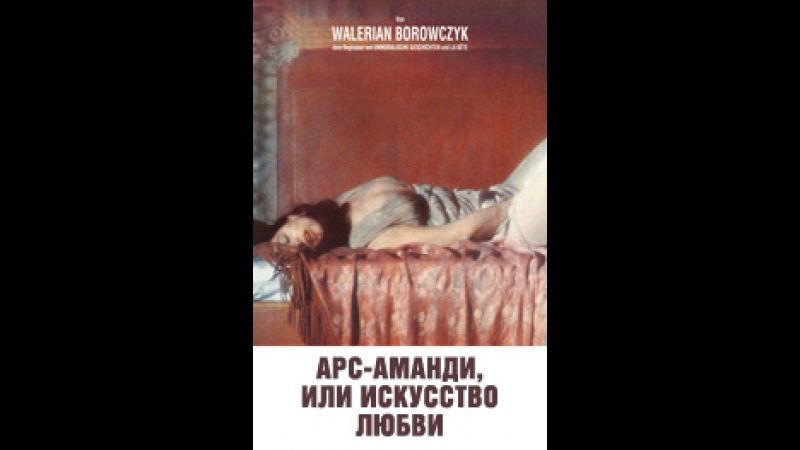 Арс-Аманди, или Искусство любви (Ars amandi, 1983) Эротика