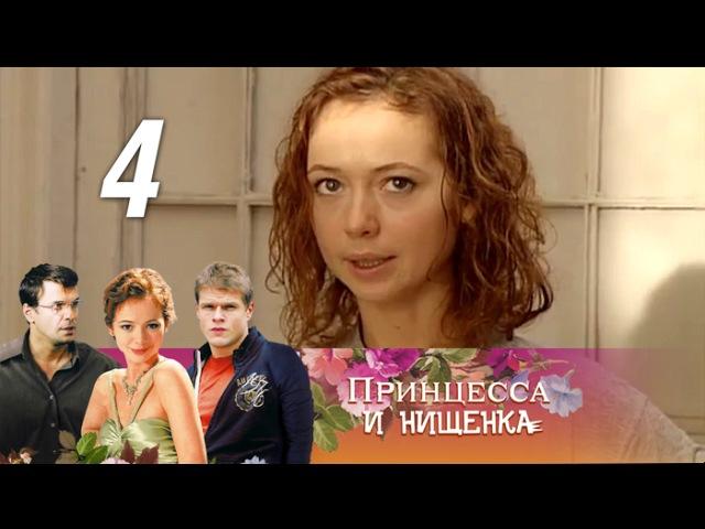 Принцесса и нищенка. 4 серия. Комедийная мелодрама (2009)
