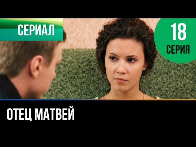 Отец Матвей 18 серия