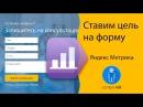 Как настроить цель на форму в Яндекс Метрике?