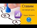 Как настроить составную цель в Яндекс Метрике?