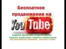 Бесплатное продвижение видео на youtube / накрутка подписчиков лайков