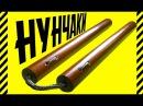 Как сделать НУНЧАКИ настоящие деревянные Длина палок, толщина рукоятей, длина веревки Оружие ниндзя