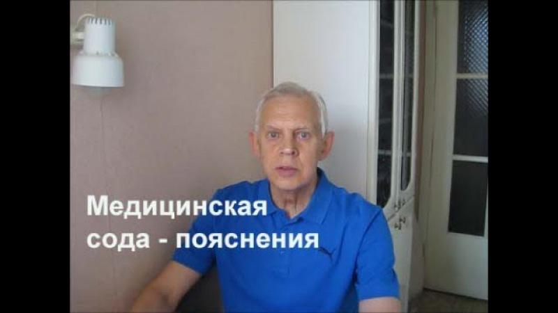 Медицинская сода пояснения Alexander Zakurdaev