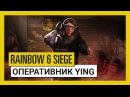 Tom Clancys Rainbow Six Осада - Blood Orchid Оперативник Ying