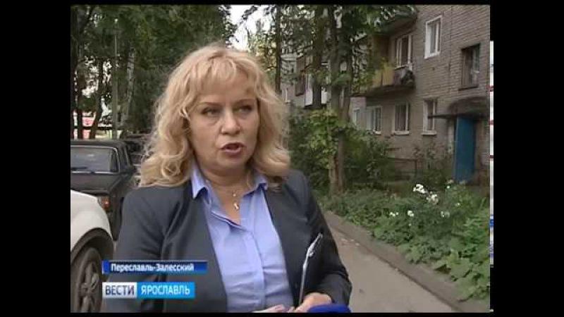 В Переславле побывали инспекторы Областного департамента государственного жил...