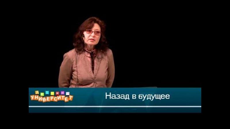 Назад в будущее. Детский университет КФУ /12.03.2017/