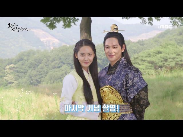170919 YoonA, Siwan Hong Jong Hyun - The King In Love Ep 39 40 Making Film