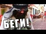 САМЫЕ СТРАШНЫЕ ПРАНКИ В Youtube/Арабы с Бомбой/Заложник