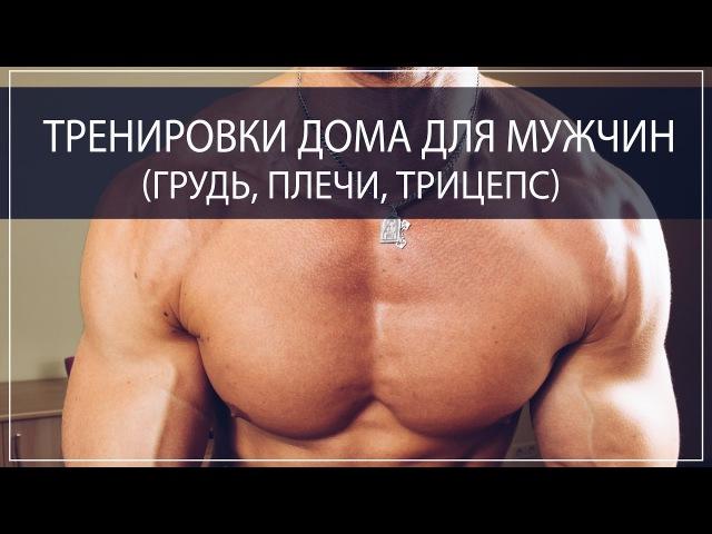 FreeLife👫👟🏆🍒🔥🍓 марафонпохудения правильноепитаниехудеембездиетzoyabelousovafreelifeхудеемсподдержкойпохудениядляженщинпохудениядлямужчинвсевозможно Тренировки дома для мужчин. Комплекс упражнений дл