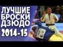 Дзюдо Лучшие броски 2014-2015