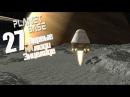 Первые люди на Энцеладе - ч27 PlanetBase