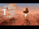 Бездельники - ч7 PlanetBase