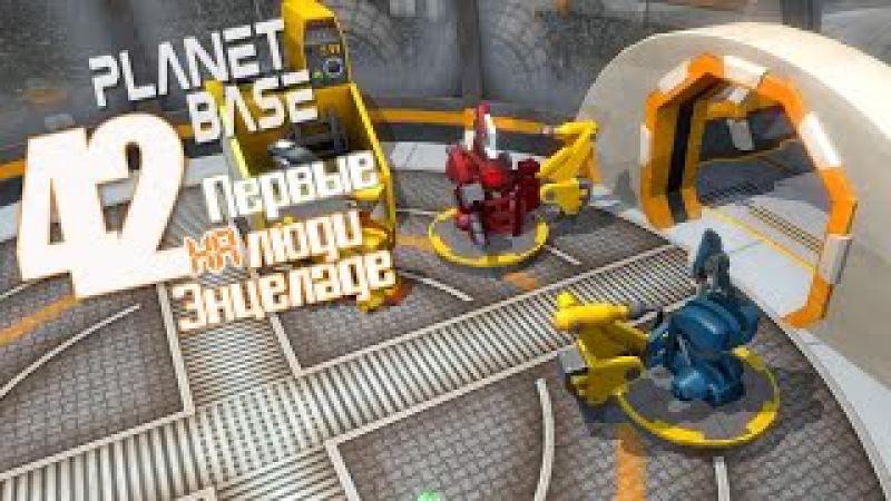 Замученные в усмерть - ч42 Planetbase