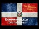 ДОМИНИКАНСКАЯ РЕСПУБЛИКА ИНТЕРЕСНЫЕ ФАКТЫ О СТРАНЕ!