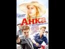 Анка с Молдаванки 1 серия