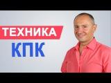 Техника КПК от Павла Ракова Как стать Девушкой Плюс