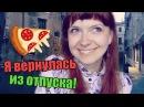 Я вернулась из отпуска! 👙🏖🇮🇹 Не знаю, АСМР или нет 🙃 Шепот ASMR Russian Whisper