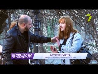 Сотрудничество с 7 каналом!ПНЧ!Наша ученица актерского курса -Яна отлично справилась со своей актерской задачей)уже в эфире!