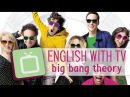 Learn English with the Big Bang Theory Are My Boobs Getting Bigger