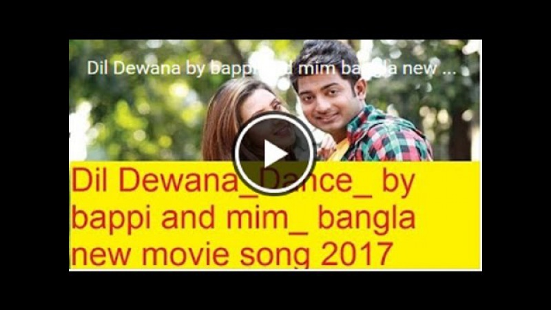 Dil Dewana by bappi and mim bangla new movie song 2017 hd