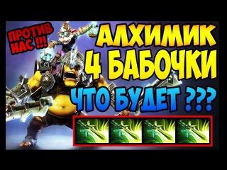 АЛХИМИК 4 БАБОЧКИ ПОЧТИ как АЛХИМИК 6 БАБОЧЕК В ДОТА 2 ALCHEMIST 6 BUTTERFLIES GoodWIN крут DOTA 2
