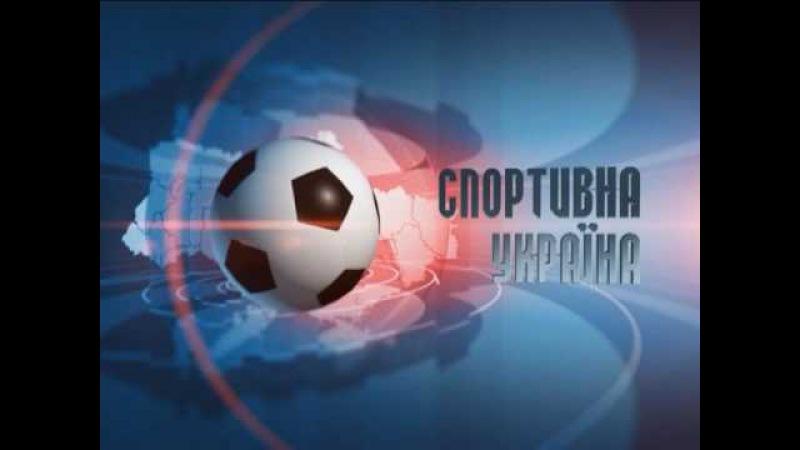Спортивна Україна Передноворічний випуск