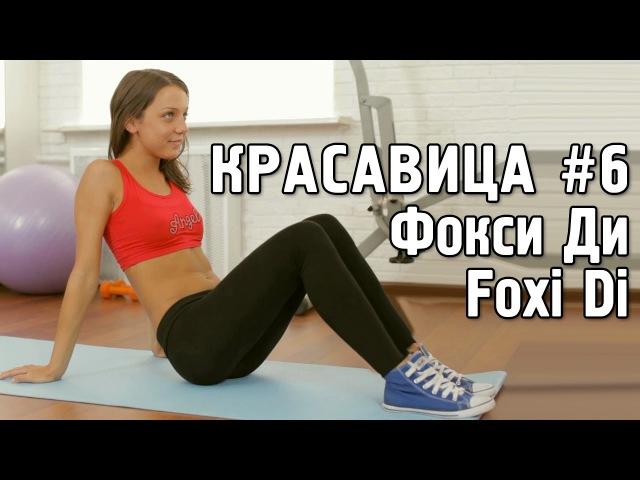 Красопетка 6 Фокси Ди / Sexy Fitness Girl 6 Foxi Di (Фитоняша Екатерина Иванова)