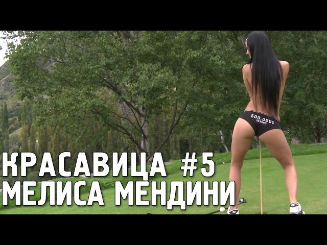 Красопетка 5 Мелиса Мендини / Sexy Golf Girl 5 Melisa Mendiny (Lexa, Kristina Walker)