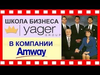 Школа бизнеса Yager Group в компании Amway (система образования Декстера Ягера)