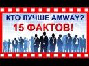 Amway КТО ЛУЧШЕ АМВЕЙ 15 ФАКТОВ 15 вопросов к сетевым компаниям
