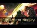 Warcraft 10 главных фактов из рассказа Аллерия и Туралион