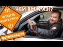 Итоги конкурса: Розыгрыш BMW, более 100 промокодов и сертификатов на сумму до 10 000 ру