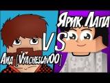 Кто лучший! - Аид VyacheslavOO vs Ярик Лапа - Битва Титанов