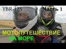 На мотоцикле YBR-125 из Москвы к Морю. Мотопутешествие по России.