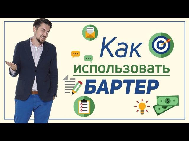 Бартер Схемы использования бартера М Чернов смотреть онлайн без регистрации